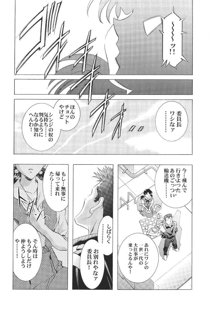 Ayanami Club Ichi 23