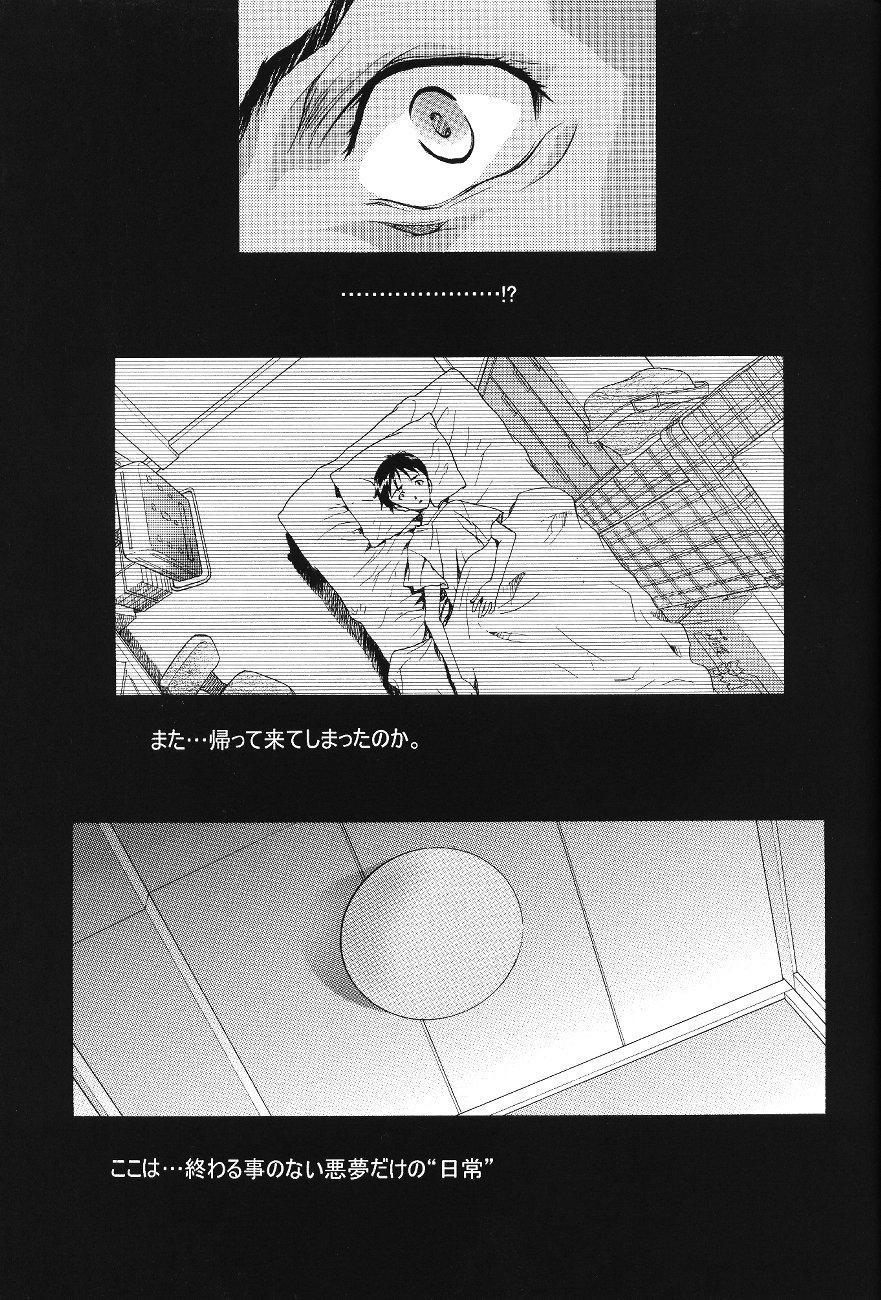 Ayanami Club Ichi 34