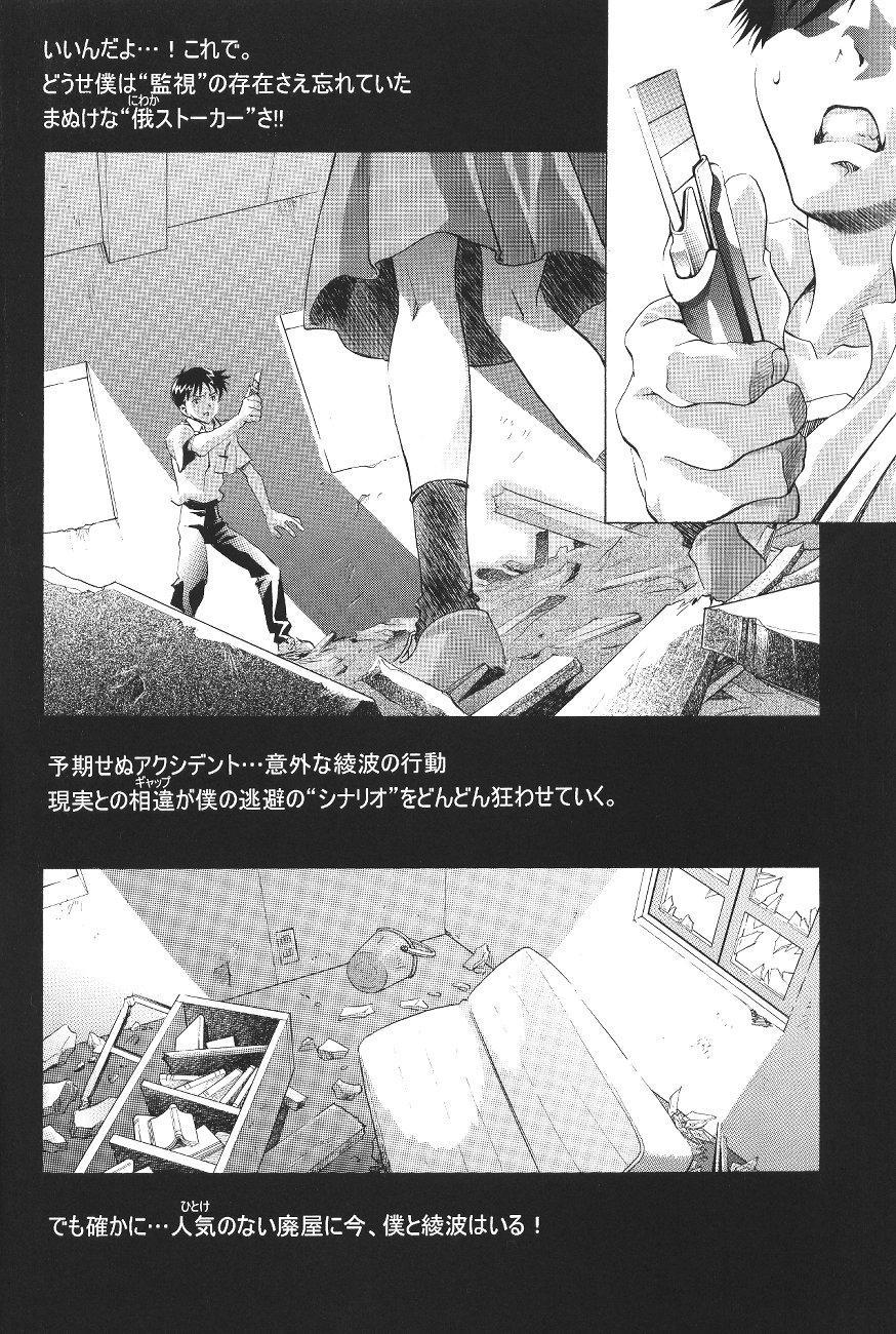 Ayanami Club Ichi 39