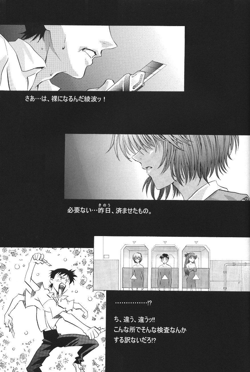 Ayanami Club Ichi 40