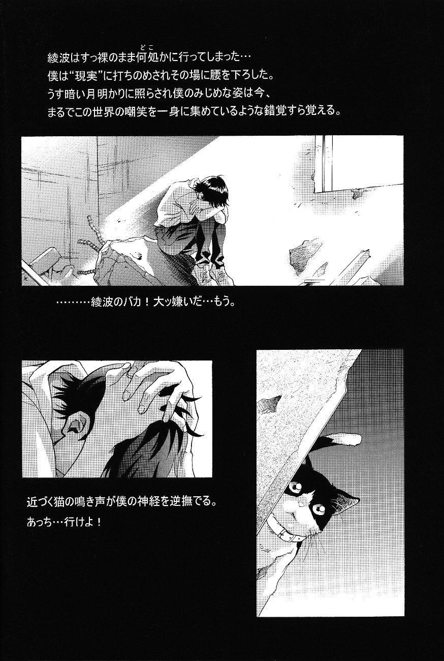 Ayanami Club Ichi 43