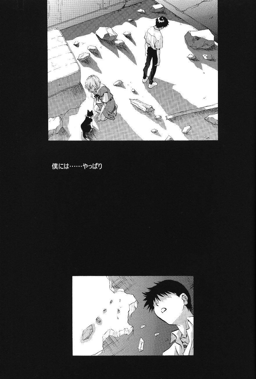 Ayanami Club Ichi 56
