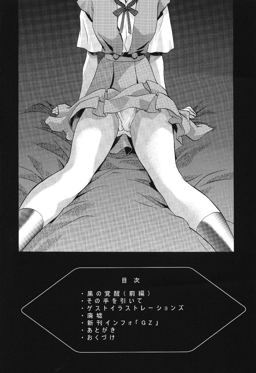 Ayanami Club Ichi 5