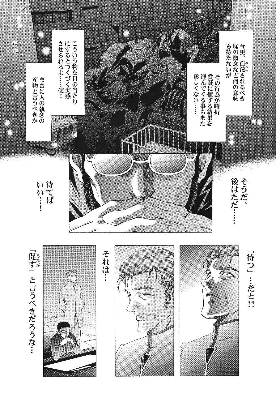 Ayanami Club Ichi 6
