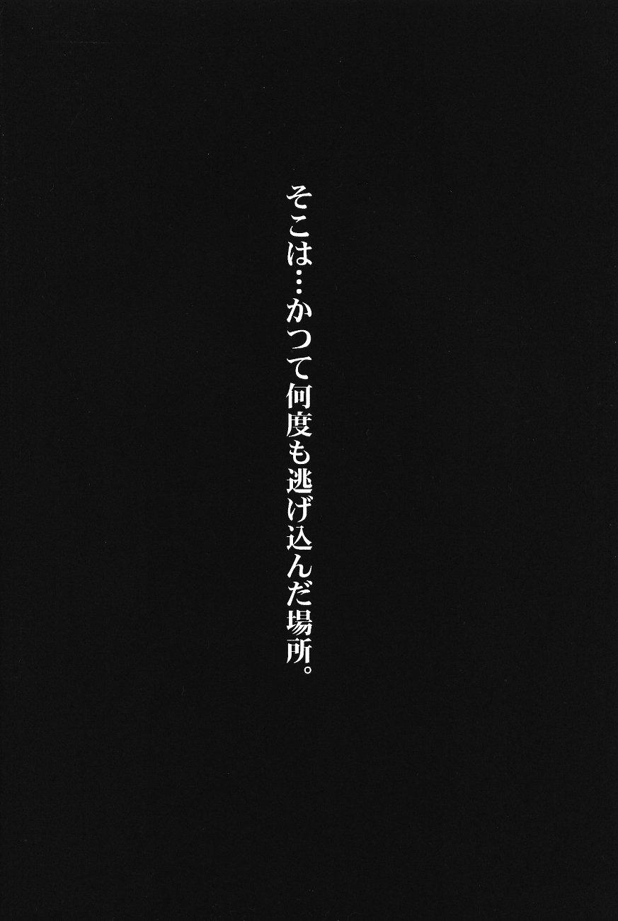 Ayanami Club Ichi 70