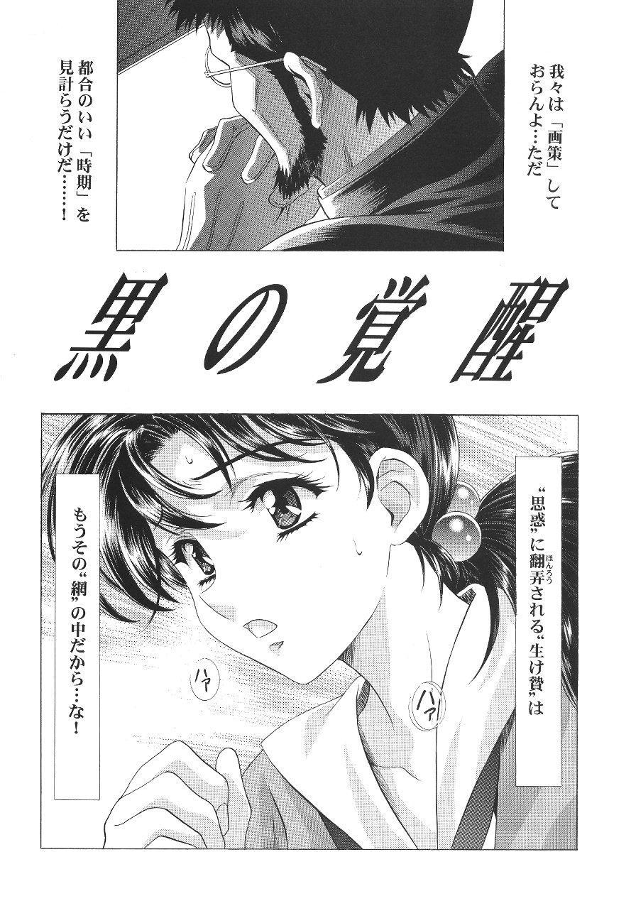 Ayanami Club Ichi 7