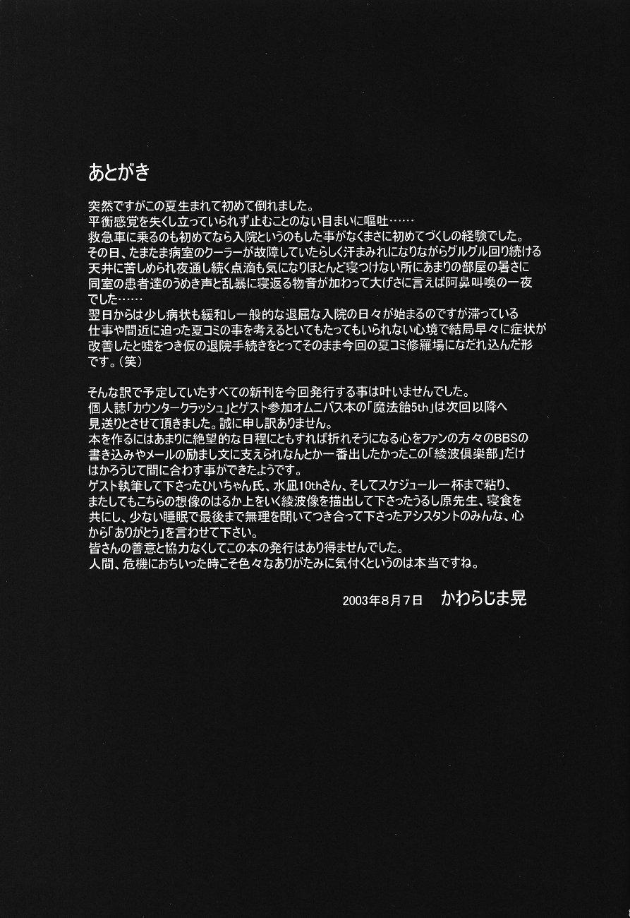 Ayanami Club Ichi 86