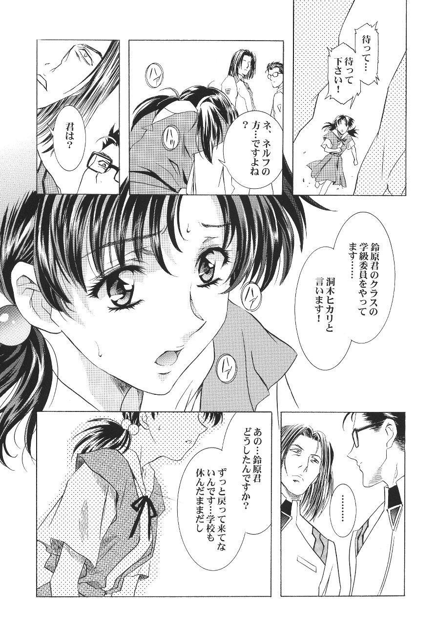 Ayanami Club Ichi 8