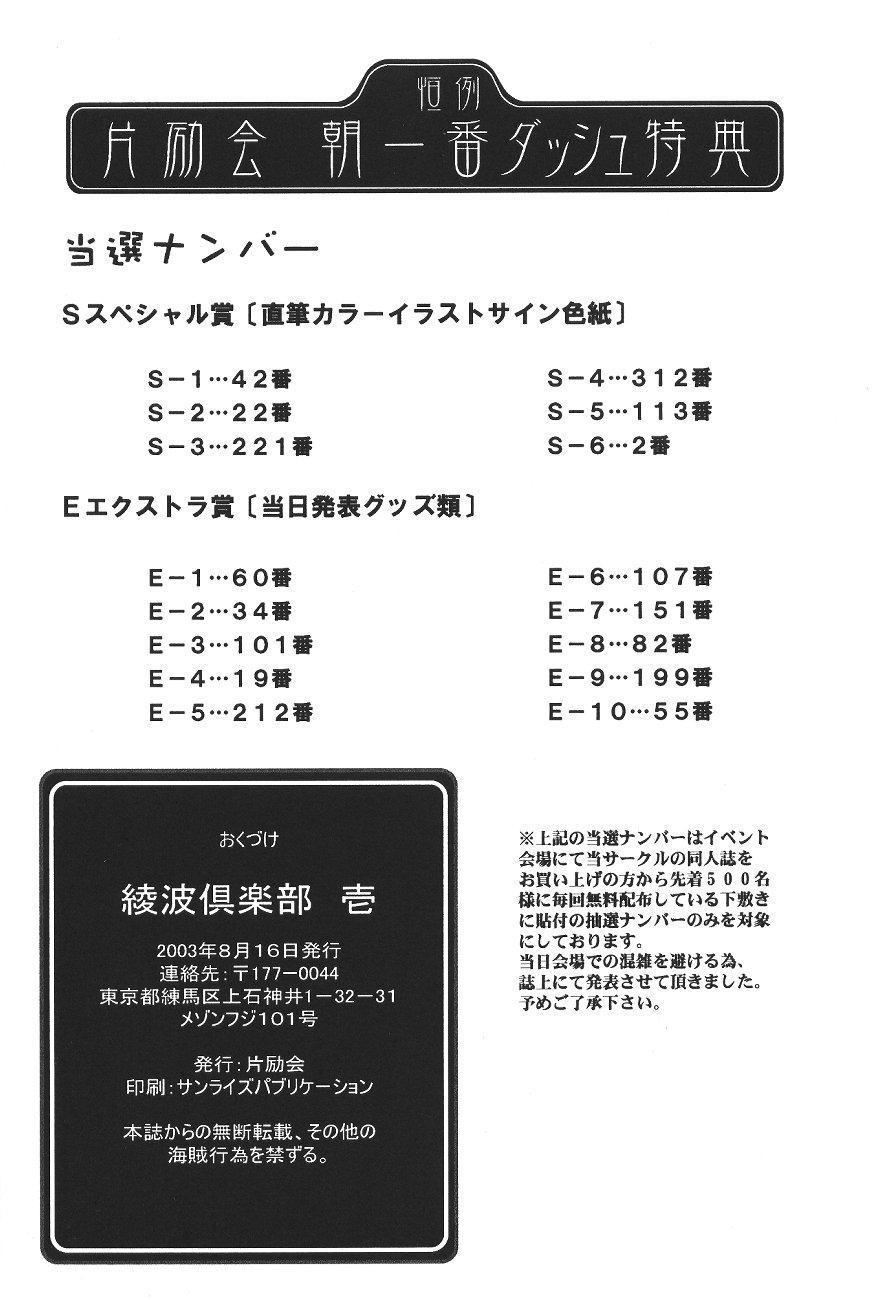 Ayanami Club Ichi 89