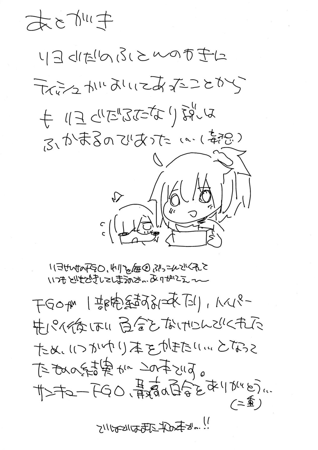 Senpai, VR yori Motto Kimochi Ii Futanari Nama Ecchi Shimasen ka? 25