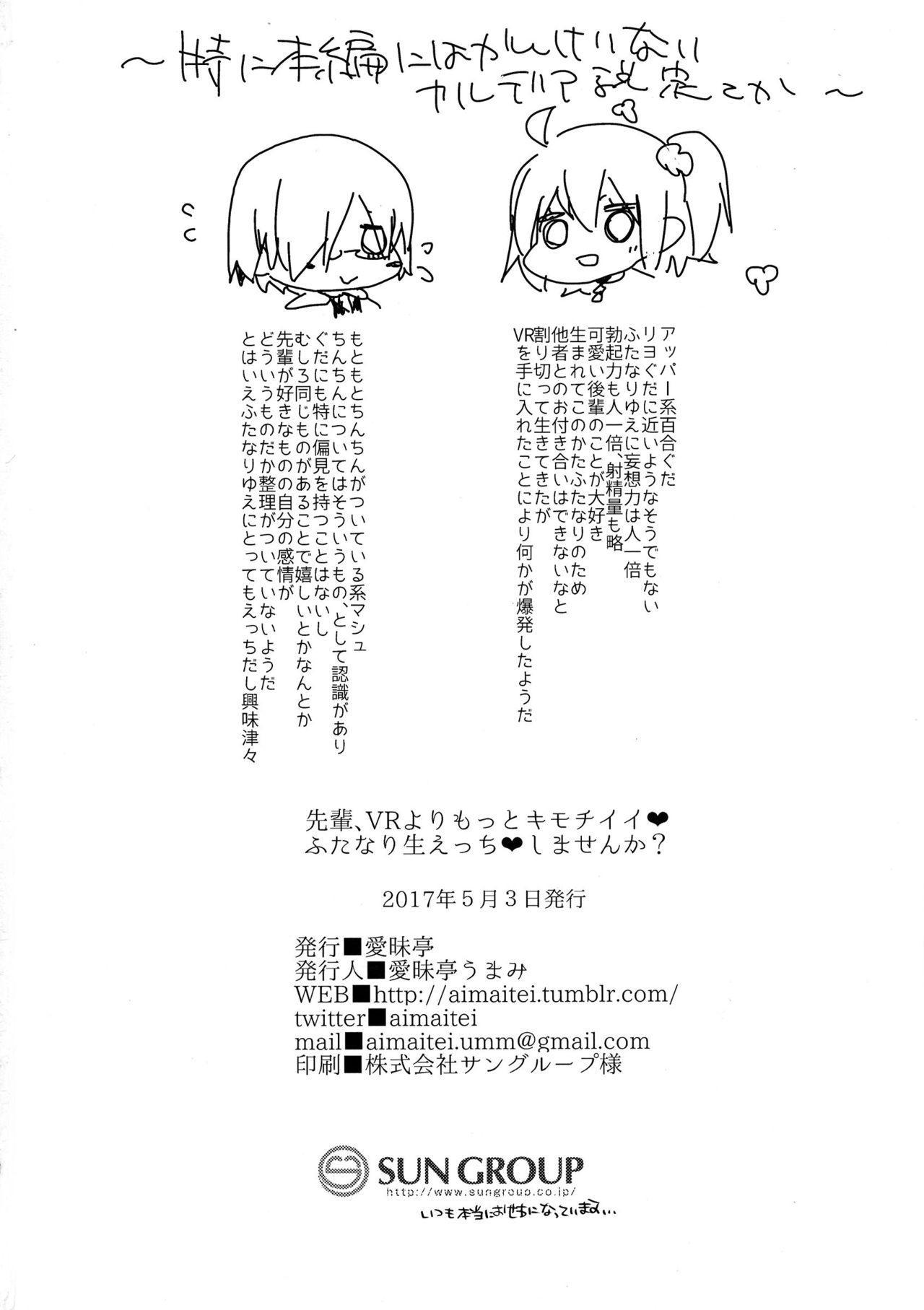 Senpai, VR yori Motto Kimochi Ii Futanari Nama Ecchi Shimasen ka? 26