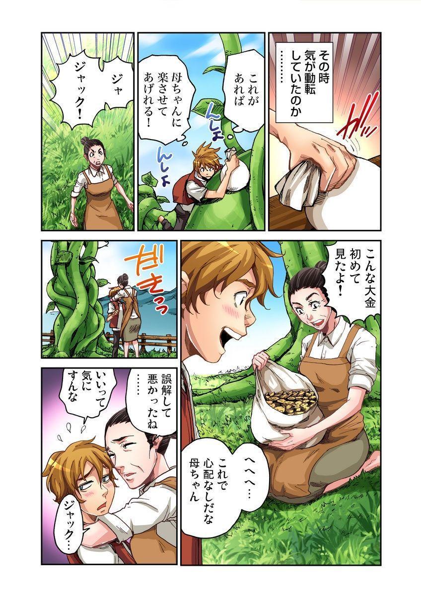 Otona no Douwa ~Jack to Mame no Ki 13