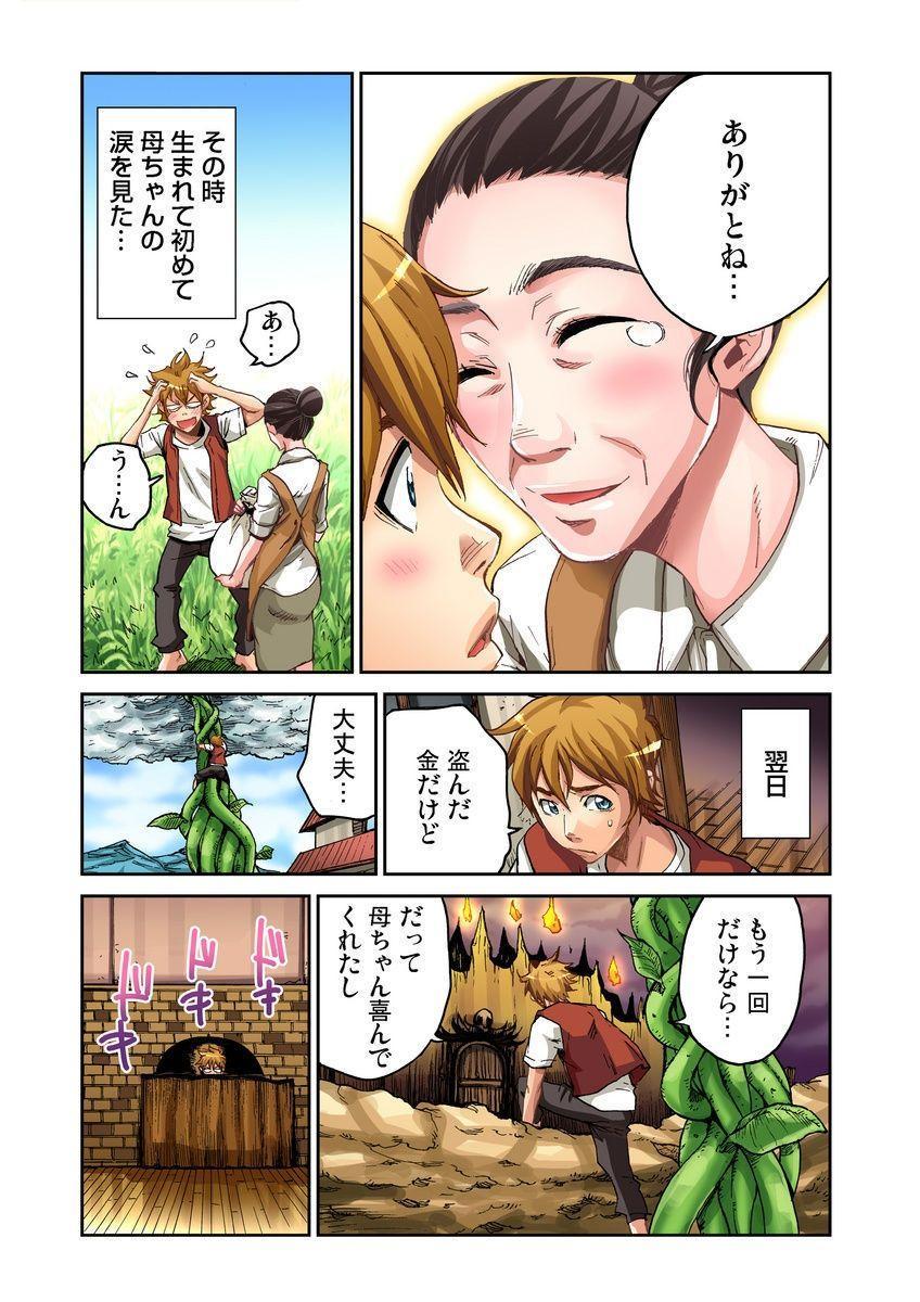Otona no Douwa ~Jack to Mame no Ki 14