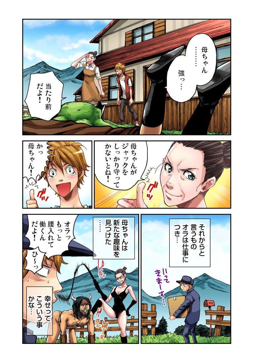 Otona no Douwa ~Jack to Mame no Ki 24