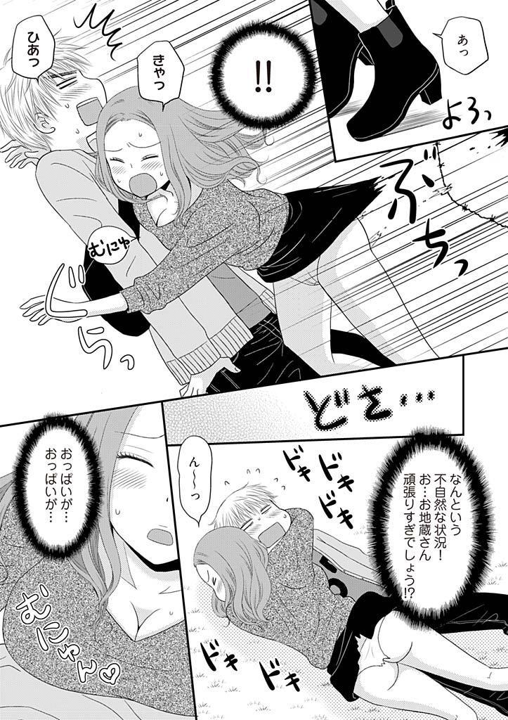 [Narinatsu Machi] Yorinuki Lucky Sukebe ~Yarisugi Jizou no Omotenashi~ 2 9