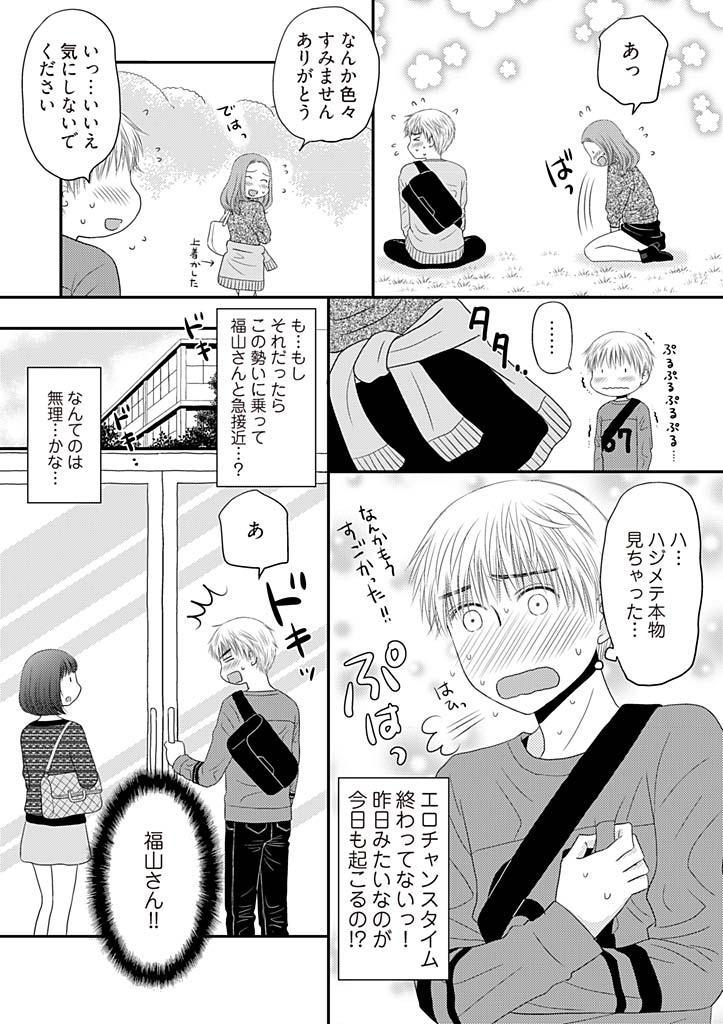[Narinatsu Machi] Yorinuki Lucky Sukebe ~Yarisugi Jizou no Omotenashi~ 2 11