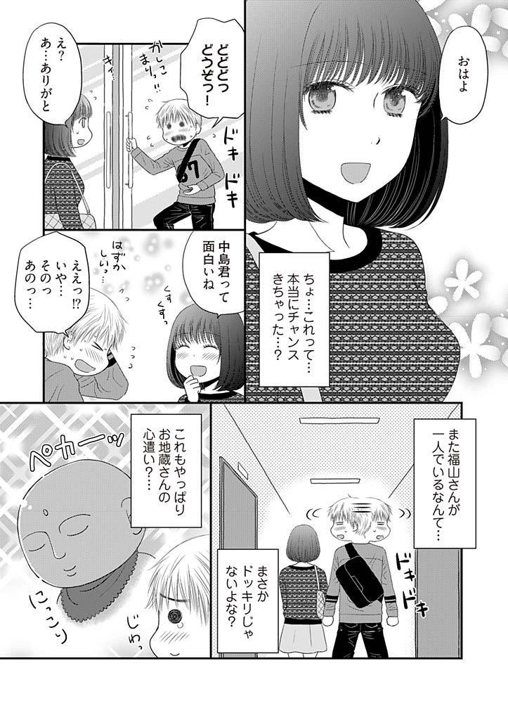 [Narinatsu Machi] Yorinuki Lucky Sukebe ~Yarisugi Jizou no Omotenashi~ 2 12
