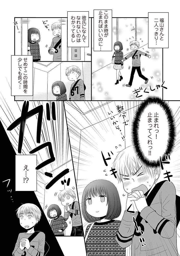 [Narinatsu Machi] Yorinuki Lucky Sukebe ~Yarisugi Jizou no Omotenashi~ 2 13