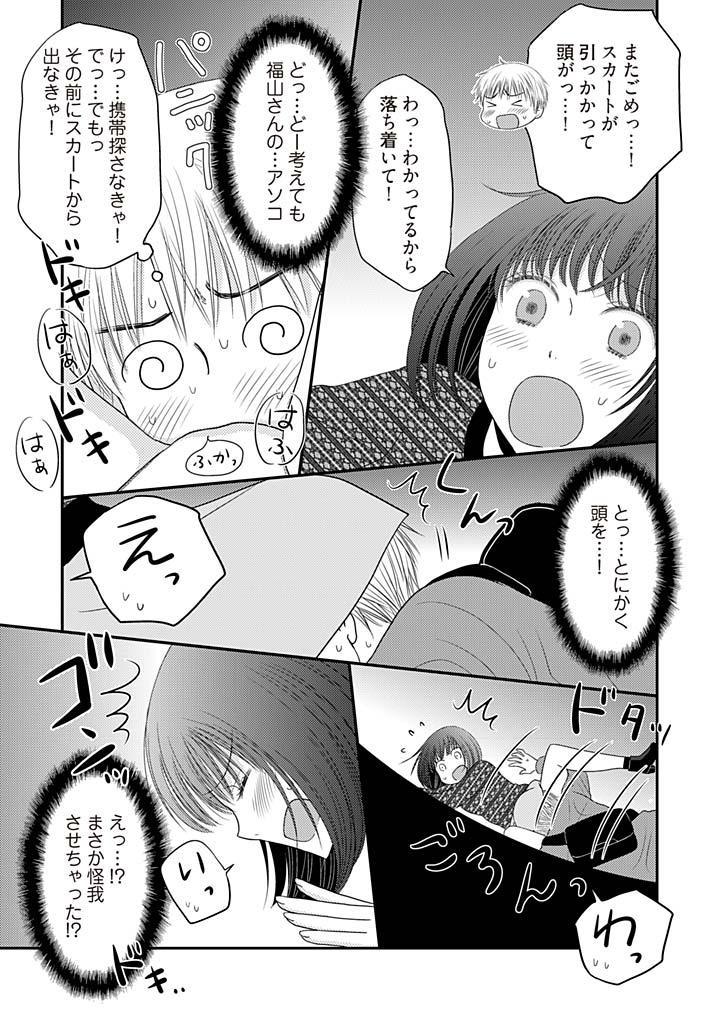 [Narinatsu Machi] Yorinuki Lucky Sukebe ~Yarisugi Jizou no Omotenashi~ 2 16