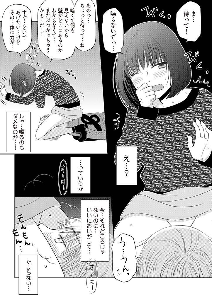 [Narinatsu Machi] Yorinuki Lucky Sukebe ~Yarisugi Jizou no Omotenashi~ 2 18