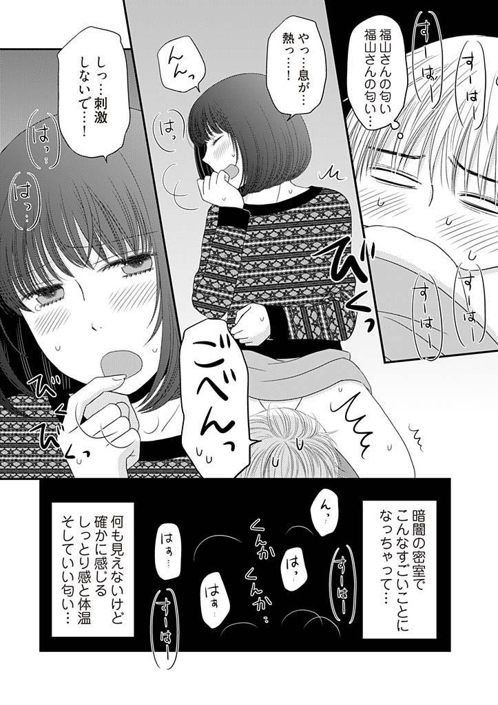 [Narinatsu Machi] Yorinuki Lucky Sukebe ~Yarisugi Jizou no Omotenashi~ 2 19