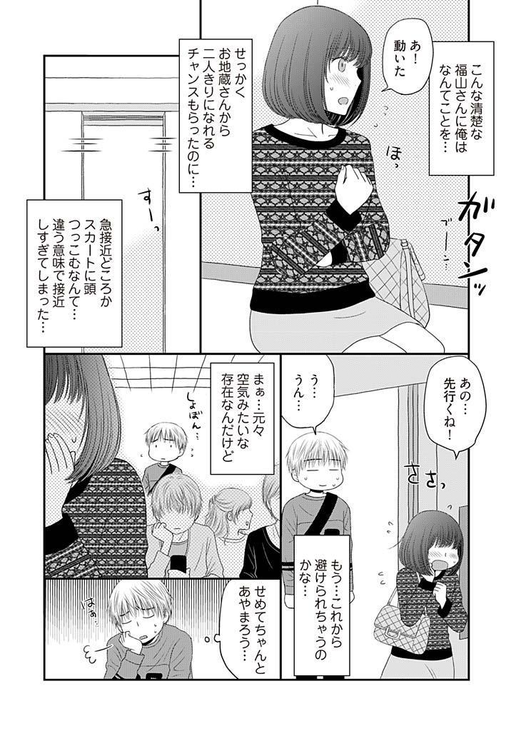 [Narinatsu Machi] Yorinuki Lucky Sukebe ~Yarisugi Jizou no Omotenashi~ 2 21