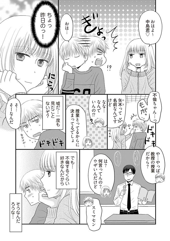 [Narinatsu Machi] Yorinuki Lucky Sukebe ~Yarisugi Jizou no Omotenashi~ 2 22