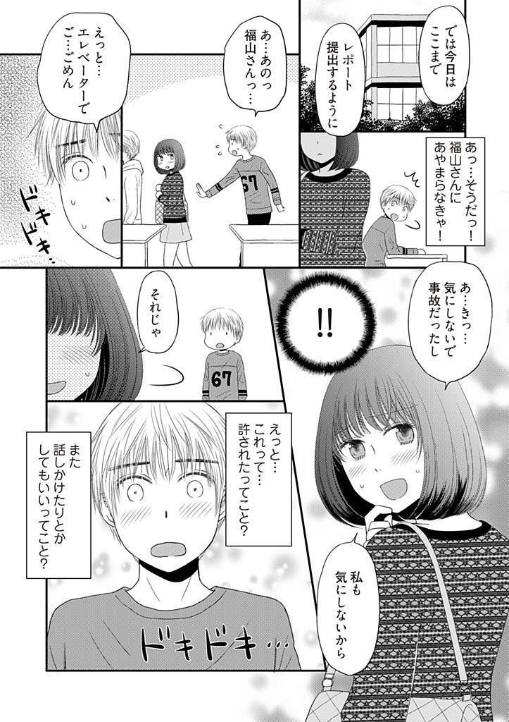 [Narinatsu Machi] Yorinuki Lucky Sukebe ~Yarisugi Jizou no Omotenashi~ 2 23