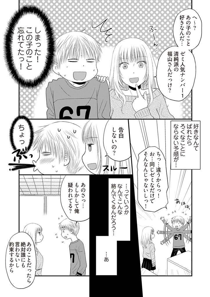 [Narinatsu Machi] Yorinuki Lucky Sukebe ~Yarisugi Jizou no Omotenashi~ 2 24