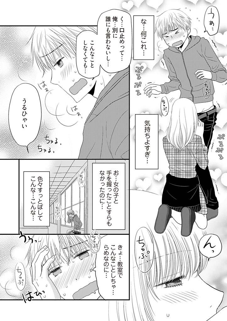 [Narinatsu Machi] Yorinuki Lucky Sukebe ~Yarisugi Jizou no Omotenashi~ 2 3