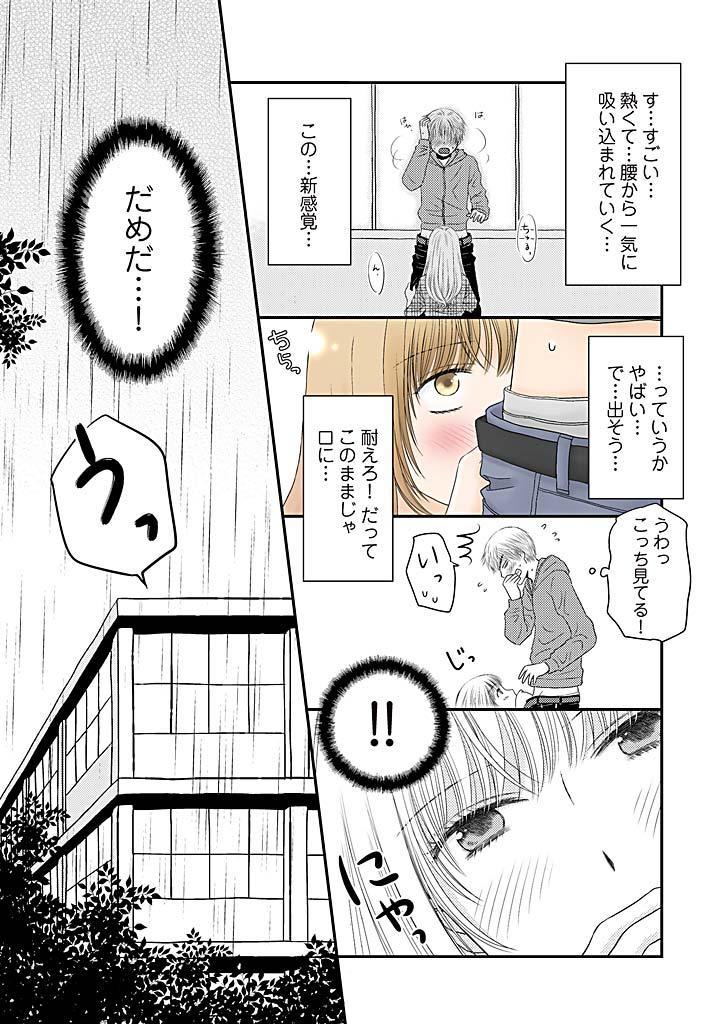 [Narinatsu Machi] Yorinuki Lucky Sukebe ~Yarisugi Jizou no Omotenashi~ 2 4