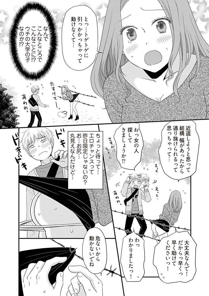 [Narinatsu Machi] Yorinuki Lucky Sukebe ~Yarisugi Jizou no Omotenashi~ 2 8