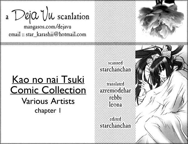 Kao no Nai Tsuki Comic Collection 01 3
