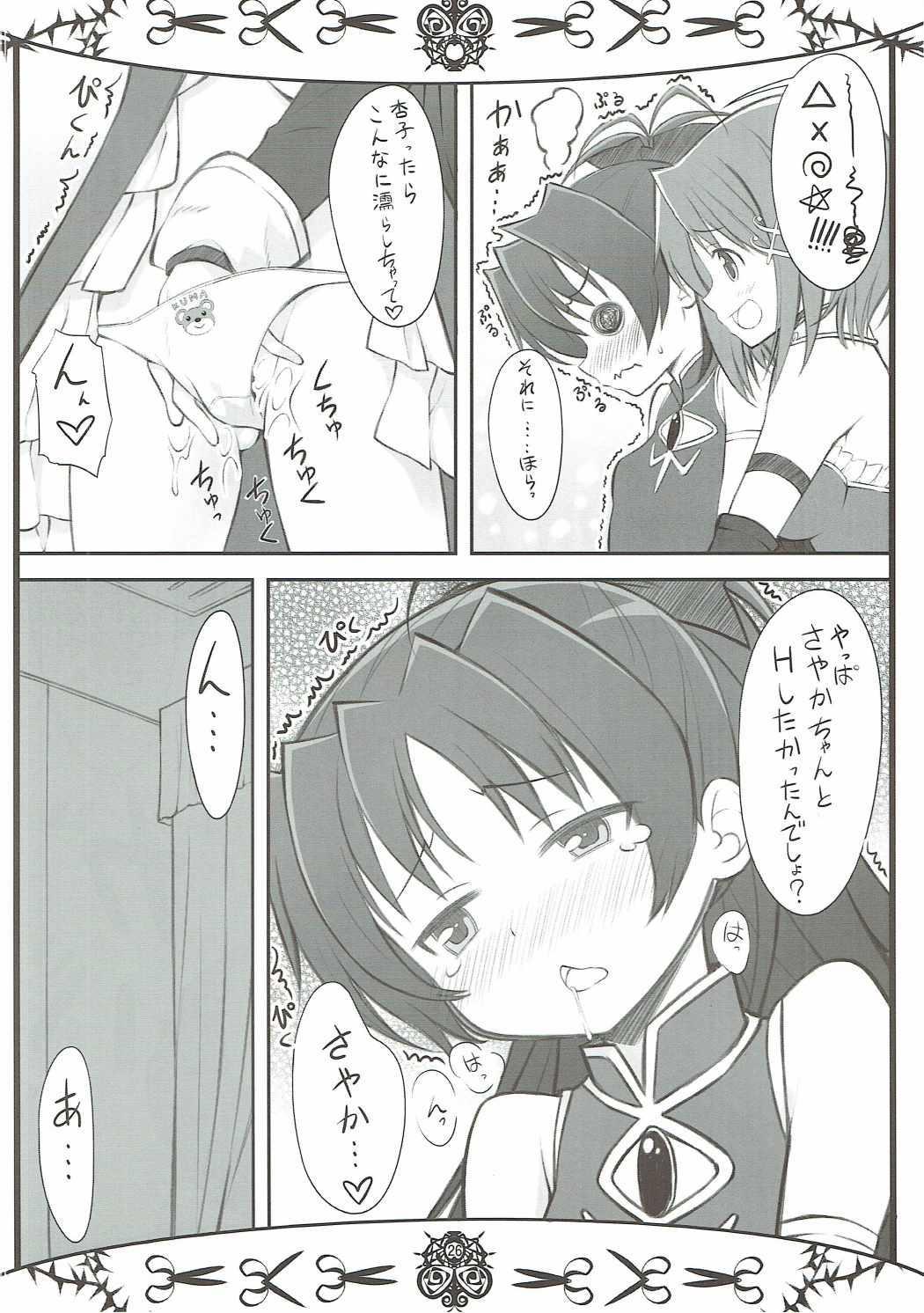 Mahou Shoujo no Mutsumigoto 24