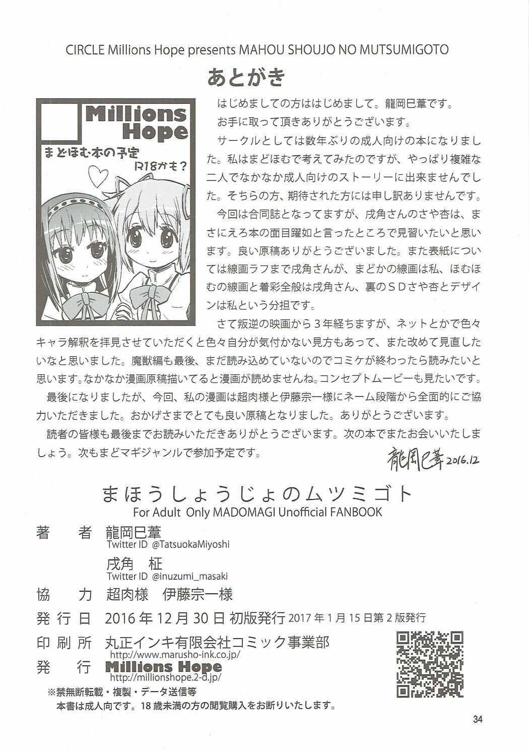 Mahou Shoujo no Mutsumigoto 32