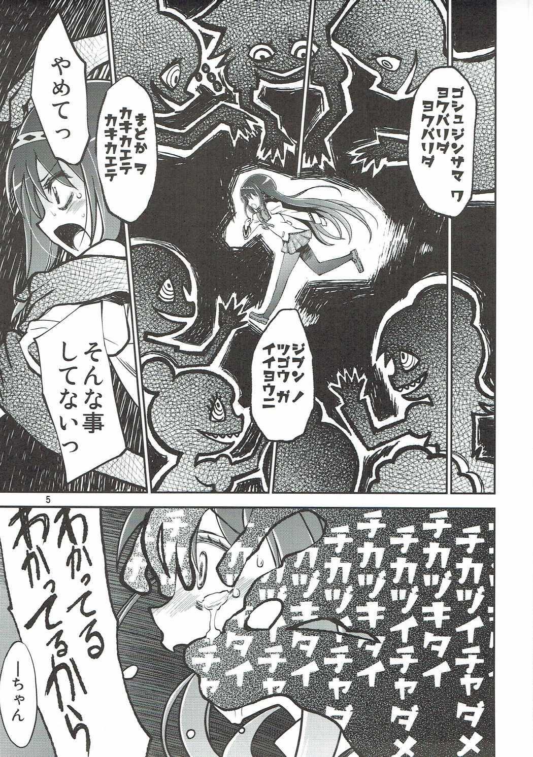 Mahou Shoujo no Mutsumigoto 3