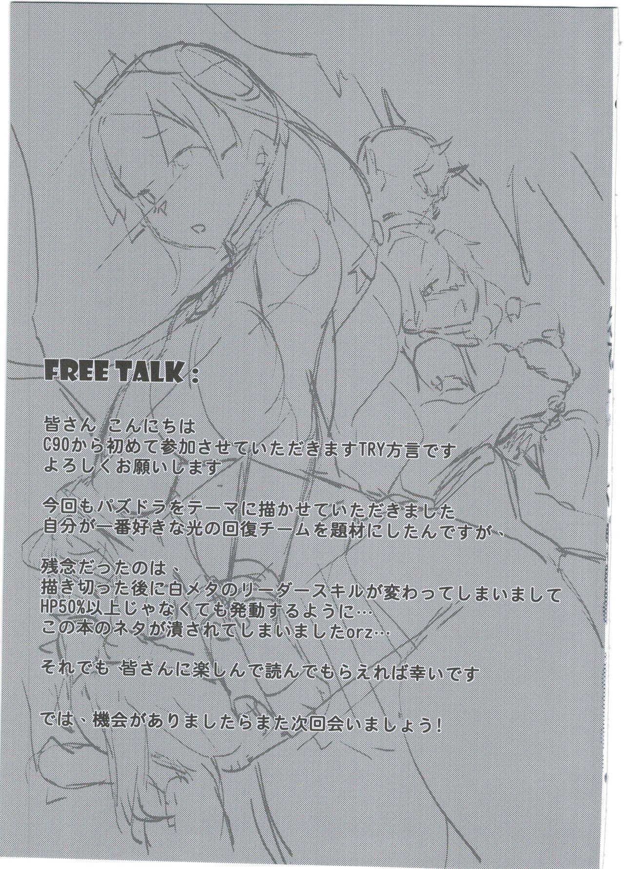Megami Kinko | Goddess Confinement 26