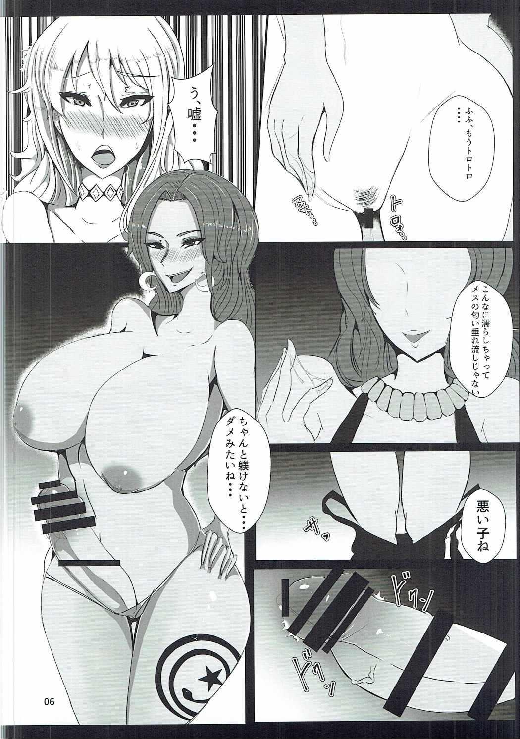 UNLUCKY GIRL 7