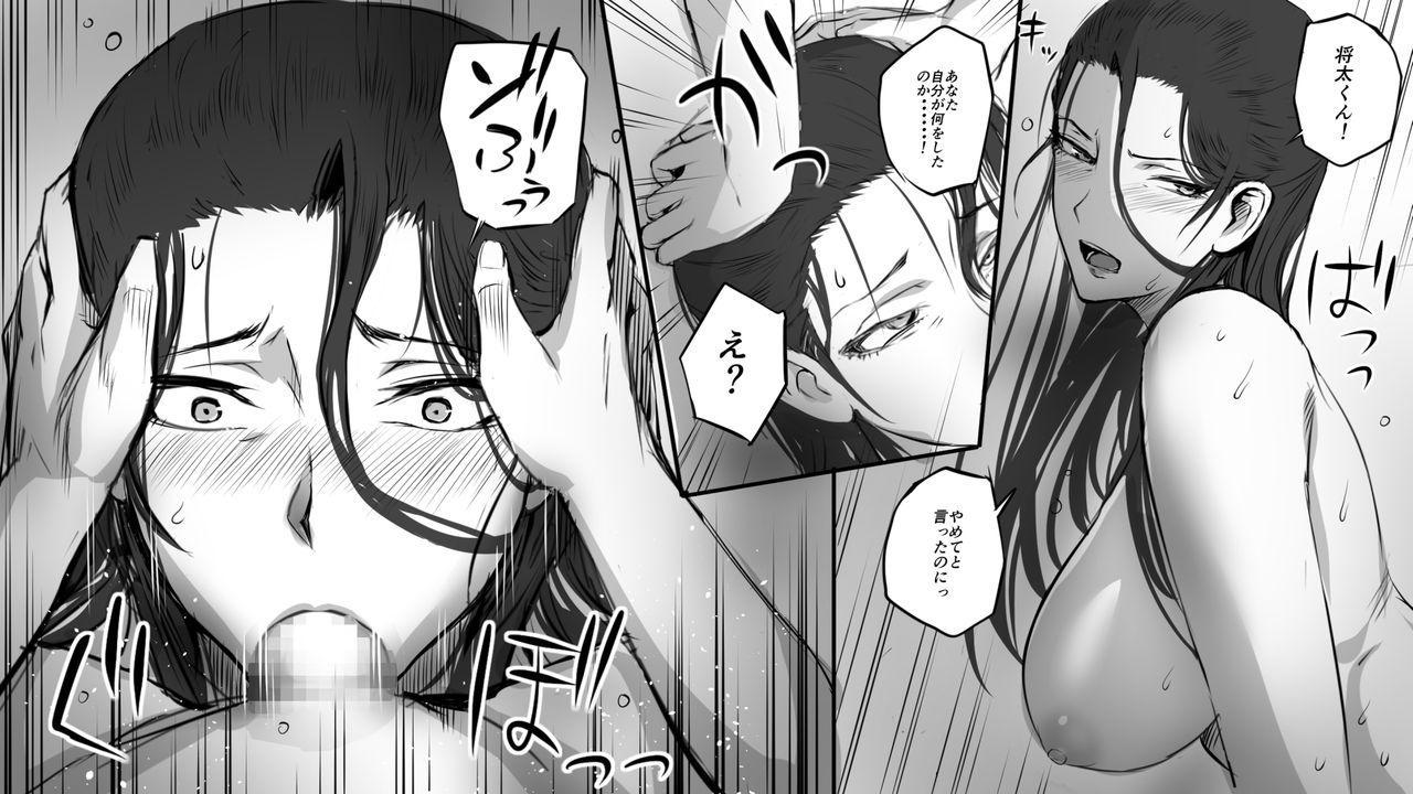 Hitozuma ni Love Letter o Okutte Mita 34