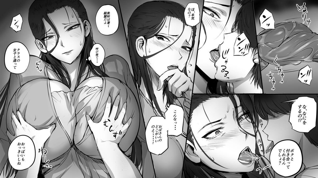 Hitozuma ni Love Letter o Okutte Mita 5