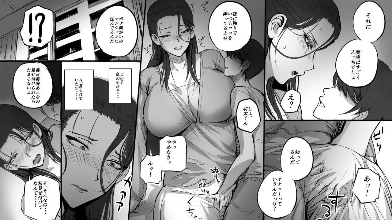Hitozuma ni Love Letter o Okutte Mita 6