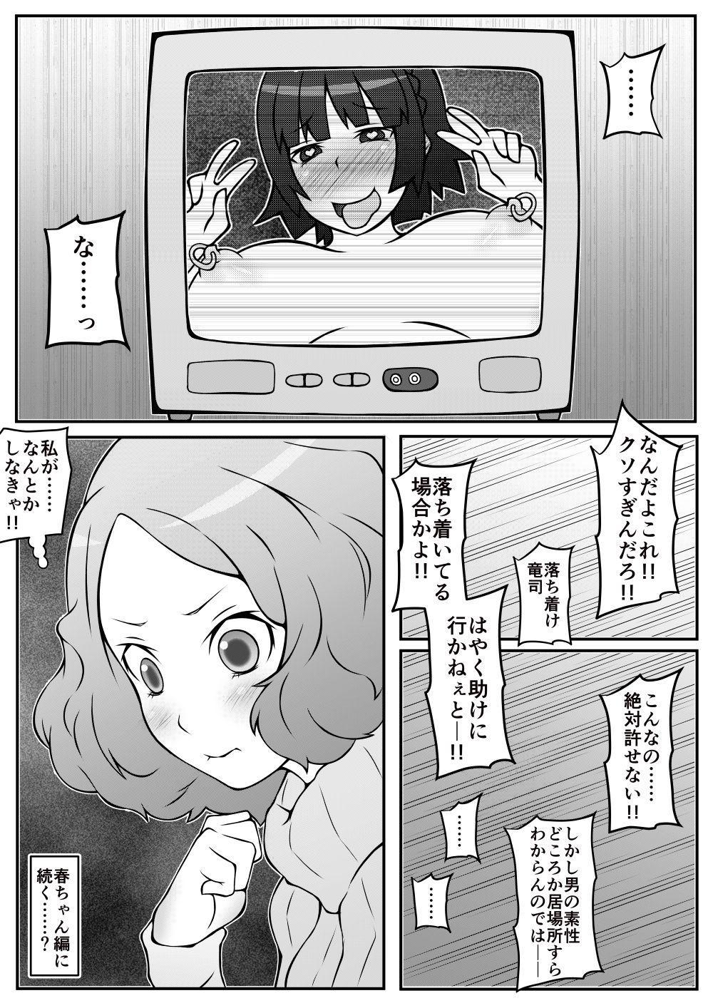 Sen'nō Sumi! Yakudzuke Mako-chan no Kairaku Shussan Bideoretā 4