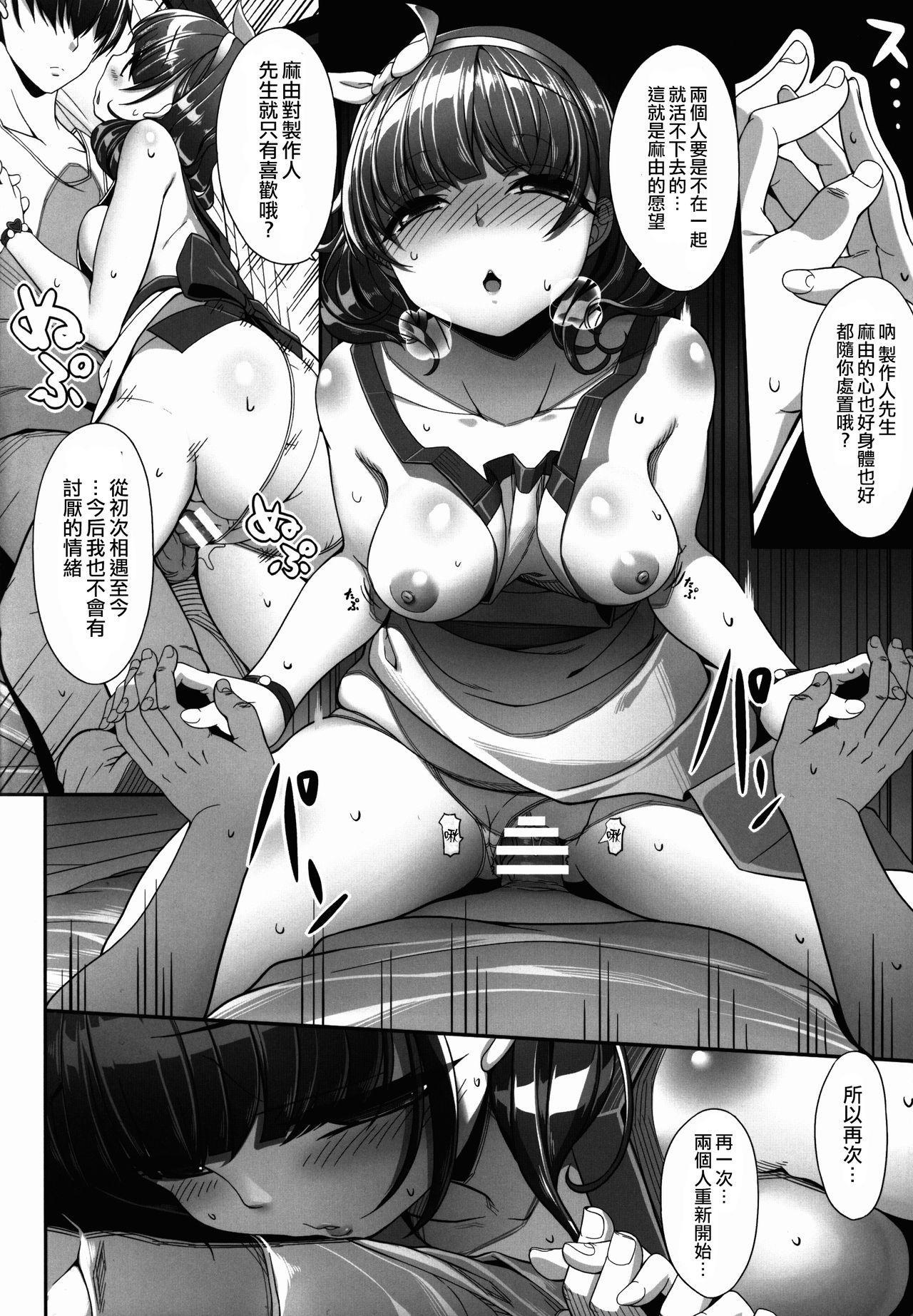 Mamayu Zukushi 17