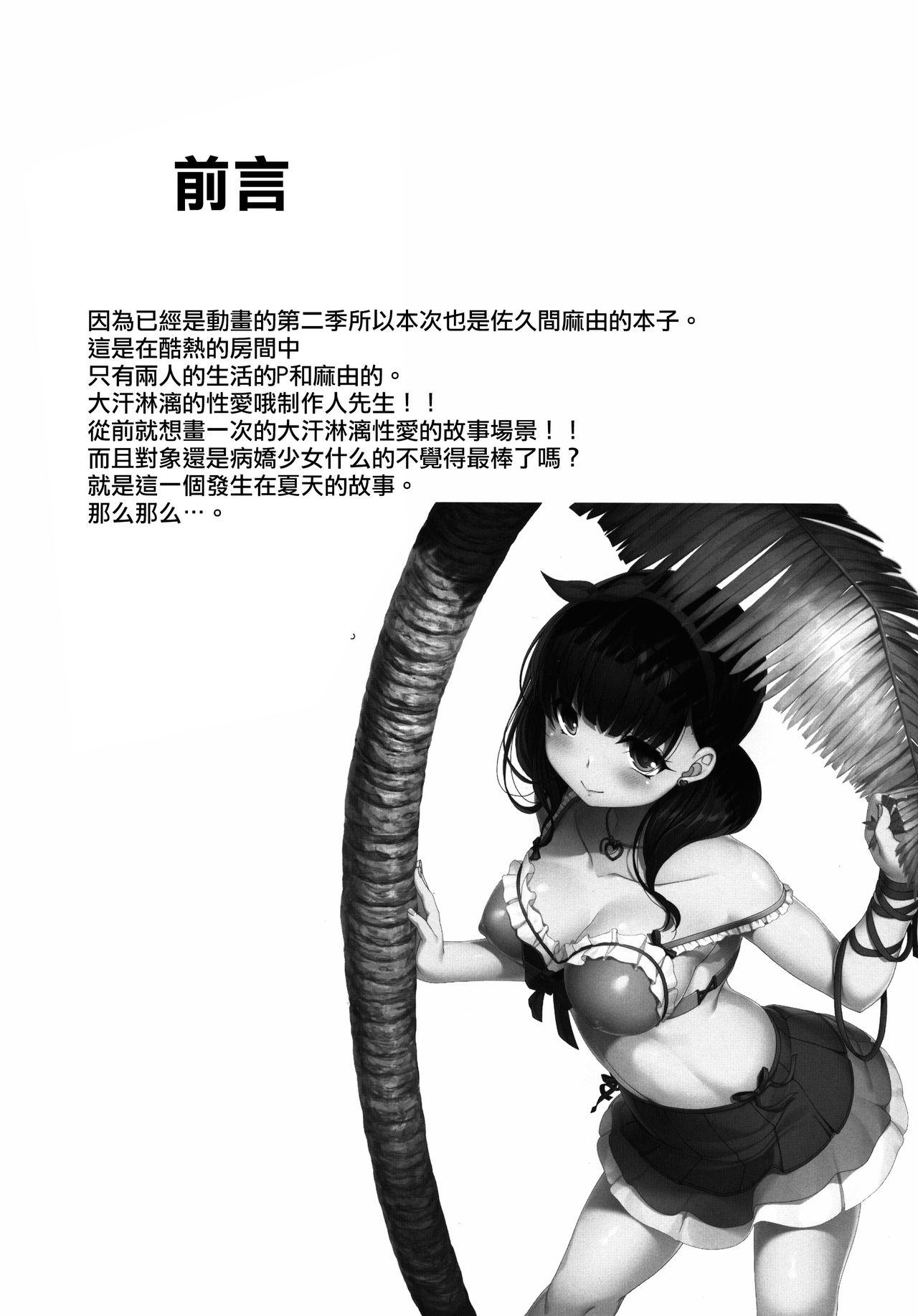 Mamayu Zukushi 3