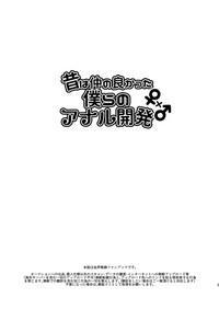 Mukashi wa Naka no Yokatta Bokura no Anal Kaihatsu 4