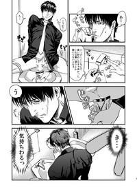 Mukashi wa Naka no Yokatta Bokura no Anal Kaihatsu 8