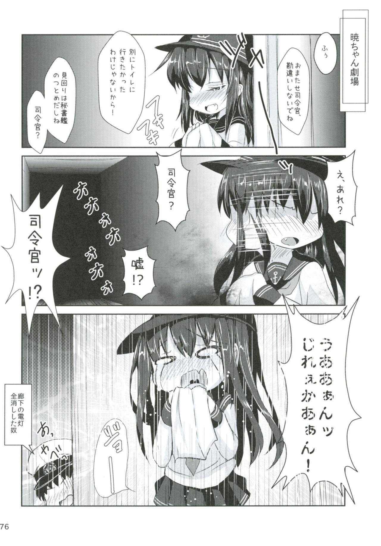 [Inyu-goya (Inyucchi)] Shireikan-san wa SexHara-san nano desu Matome (Kantai Collection -KanColle-) [Digital] 74