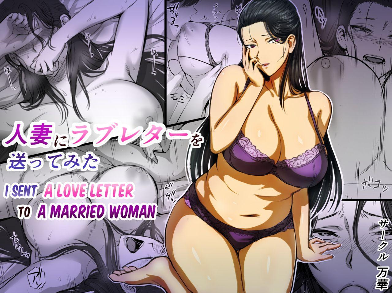 Hitozuma ni Love Letter o Okutte Mita | I sent a love letter to a married woman 0
