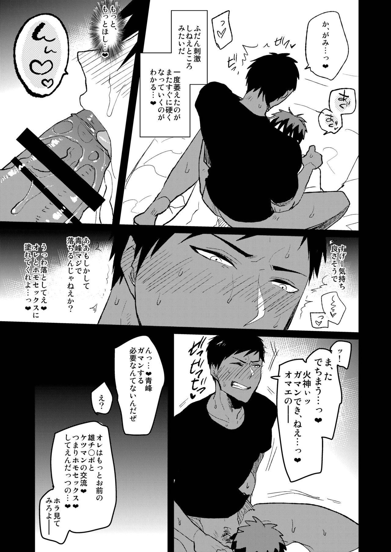 Kagami-kun no Ero hon 7 Gobusata no Kare mo Kore de Ippatsu Marude Kemono no Youna Hatsujou Sekkusu senyou Biyaku 9