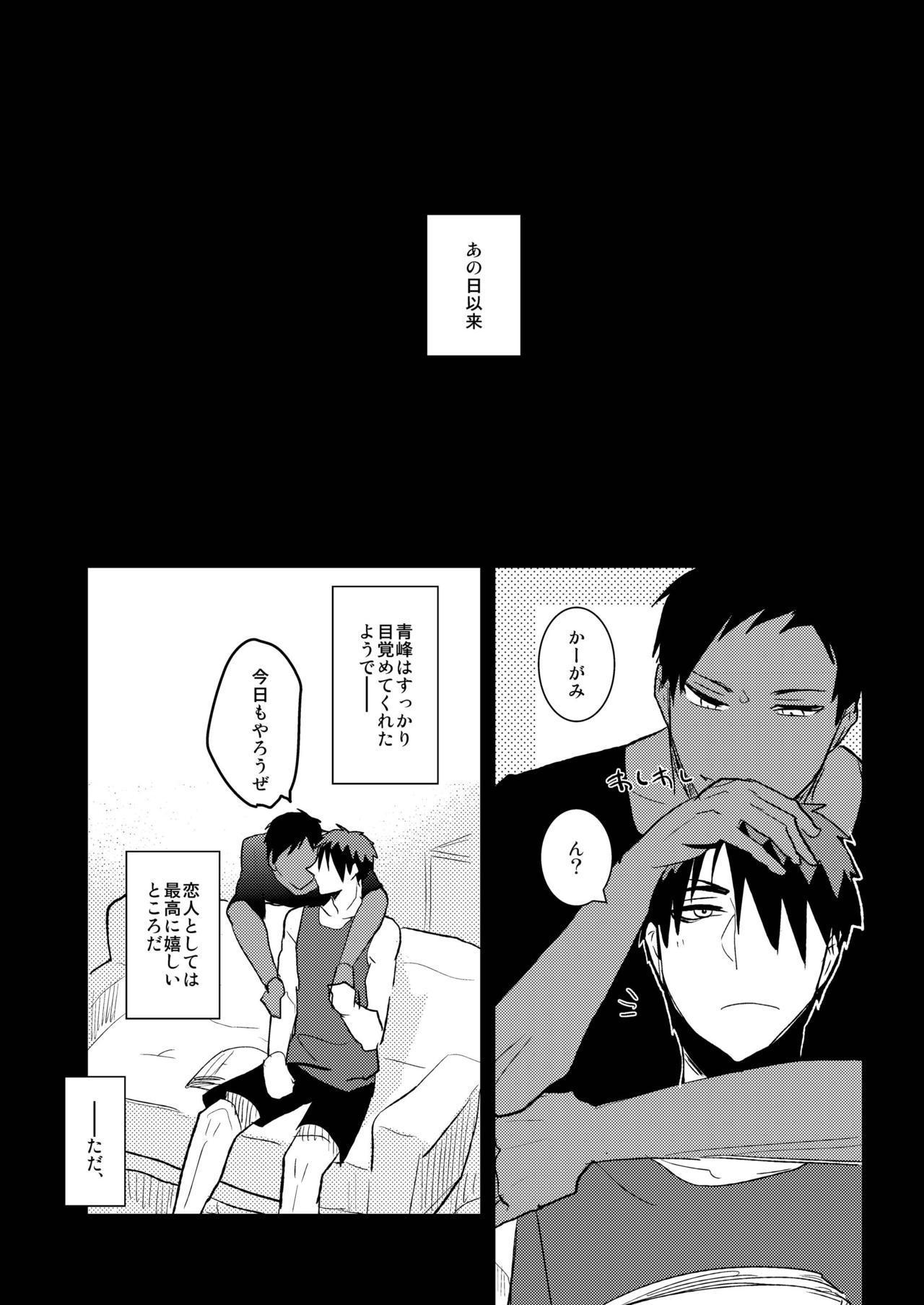Kagami-kun no Ero hon 7 Gobusata no Kare mo Kore de Ippatsu Marude Kemono no Youna Hatsujou Sekkusu senyou Biyaku 21